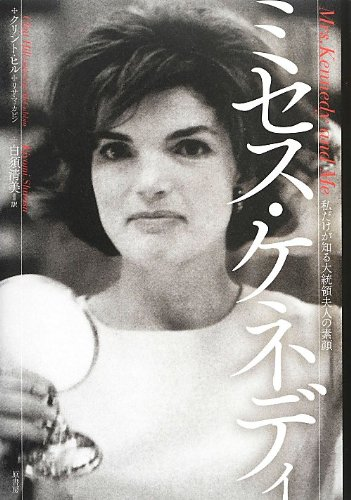 ミセス・ケネディ: 私だけが知る大統領夫人の素顔