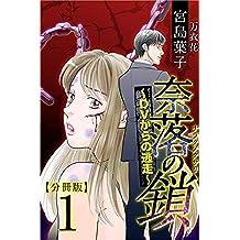 奈落の鎖~DVからの逃走~ 分冊版 1話 (まんが王国コミックス)