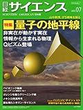 日経 サイエンス 2013年 07月号 [雑誌]