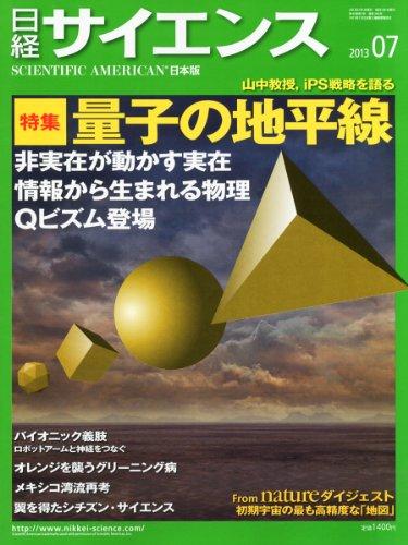 日経 サイエンス 2013年 07月号 [雑誌]の詳細を見る