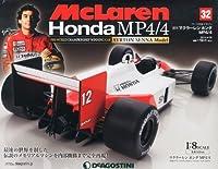 マクラーレン ホンダ MP4/4 32号 [分冊百科] (パーツ付)