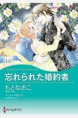 忘れられた婚約者 (ハーレクインコミックス) Kindle版