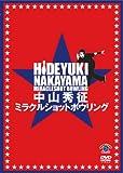 中山秀征 ミラクルショットボウリング [DVD]