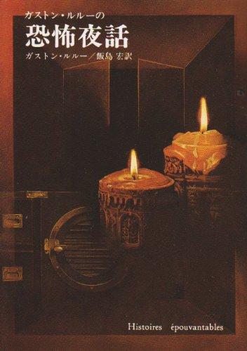 ガストン・ルルーの恐怖夜話 (創元推理文庫 (530‐1))の詳細を見る