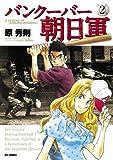 バンクーバー朝日軍 2 (ビッグコミックス)