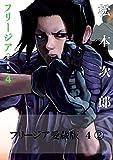 フリージア愛蔵版 4 (2) (ビームコミックス)