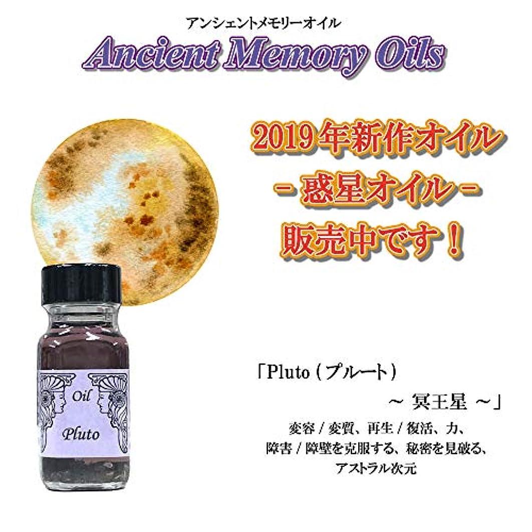 ホラー意義汚いSEDONA Ancient Memory Oils セドナ アンシェントメモリーオイル 惑星オイル Pluto 冥王星 プルート 15ml