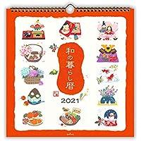 日本ホールマーク 2021年 カレンダー 壁掛け 大 和の暮らし暦 775353