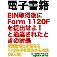 電子書籍・EIN取得後にForm 1120Fを提出せよ!と通達されたときの対処: 米国税理士が教える1120-Fを解決する方法(法人用) (eBookで成功)
