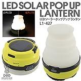 DOPPELGANGER(ドッペルギャンガー) アウトドア LED ソーラー ポップアップ ランタン USB充電 連続点灯80時間 200ルーメン L1-427