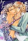 ケダモノの愛し方 (ドラコミックス 143)