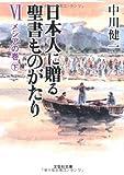 【文庫】 日本人に贈る聖書ものがたり Ⅵ メシアの巻 下 (文芸社文庫)