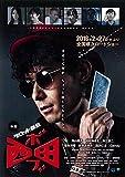 タロット探偵 ボブ西田[TSDS-75831][DVD]