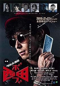 タロット探偵 ボブ西田 [DVD]
