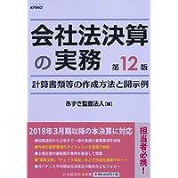 会社法決算の実務〈第12版〉