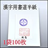 半紙屋e-shop 書道半紙 100枚 野菊