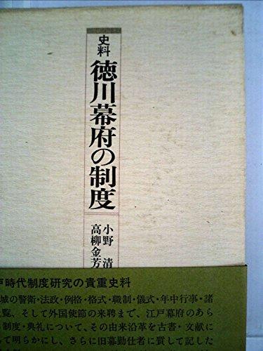 史料徳川幕府の制度 (1968年)