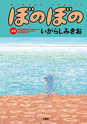 ぼのぼの(41) (バンブーコミックス 4コマセレクション)の詳細を見る