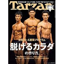 Tarzan(ターザン) 2019年7月25日号 No.768 [体型別・4週間プログラム 脱げるカラダの作り方。]