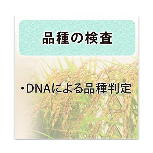 玄米 秋田県産 あきたこまち 平成27年産の紹介画像9