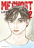 MFゴースト(2) (ヤングマガジンコミックス) 画像