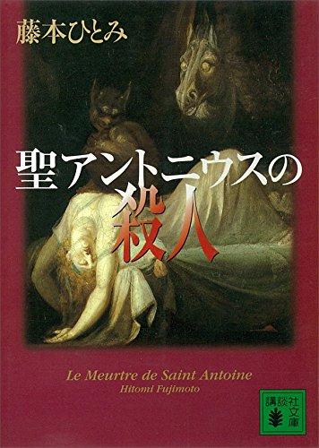 聖アントニウスの殺人