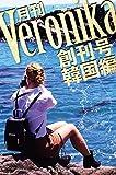 月刊Veronika 創刊号〜韓国編〜 (キャプロア出版)