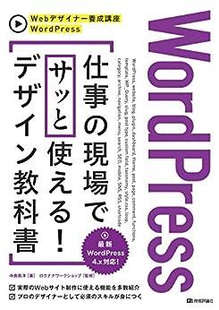 [中島真洋]のWordPress 仕事の現場でサッと使える!デザイン教科書