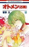 オトメン(乙男) 12 (花とゆめコミックス)
