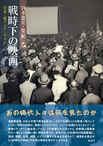 戦時下の映画──日本・東アジア・ドイツ