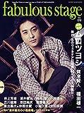 fabulous stage(ファビュラス・ステージ) Vol.09 (シンコー・ミュージックMOOK) 画像