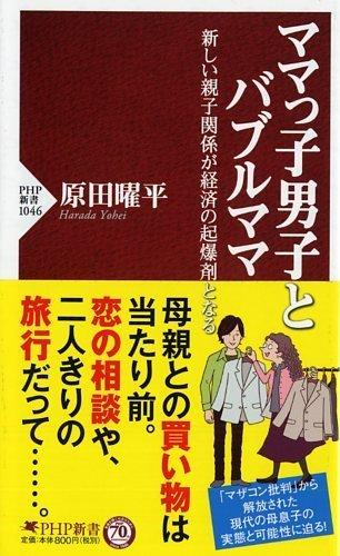 ママっ子男子とバブルママ (PHP新書)