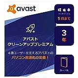 アバスト クリーンアッププレミアム(最新) | マルチデバイス5台3年 | カード版
