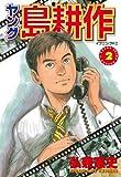 ヤング 島耕作(2) (イブニングコミックス)