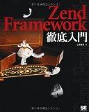 Zend Framework徹底入門