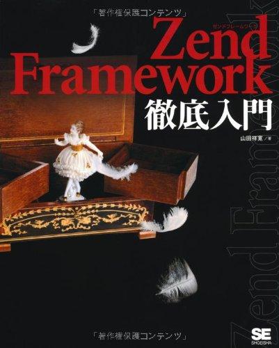 Zend Framework徹底入門の詳細を見る