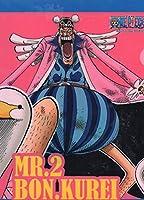 クリアファイル ワンピース Mr.2 ボン・クレー