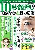 10秒顔押しで眼病改善&視力回復 (パワームック)