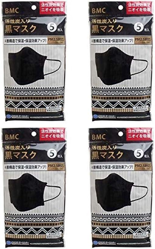 脆いありふれた改善【まとめ買い】BMC 活性炭入り黒マスク ふつうサイズ 5枚入【×4個】