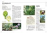 ハーブのすべてがわかる事典 (Garden Books) 画像