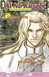 Ai no Kusabi The Space Between Volume 4: Suggestion (Yaoi Novel)