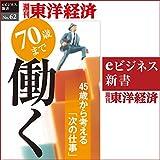 70歳まで働く (週刊東洋経済eビジネス新書No.62)