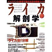 ライカ解剖学―For all Leica users (タツミムック)