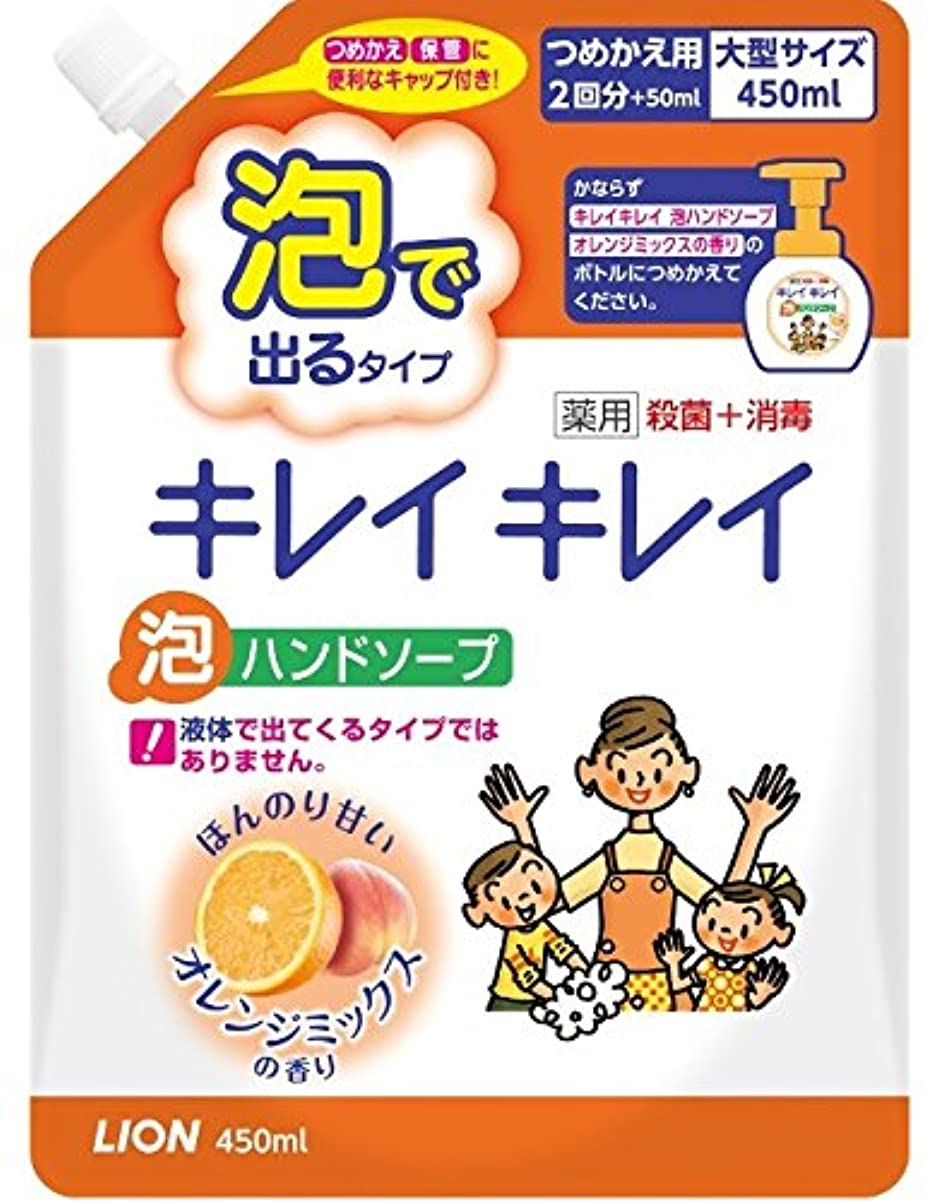 買う投票マーケティングキレイキレイ薬用泡ハンドソープオレンジミックスの香りつめかえ用大型サイズ450mL