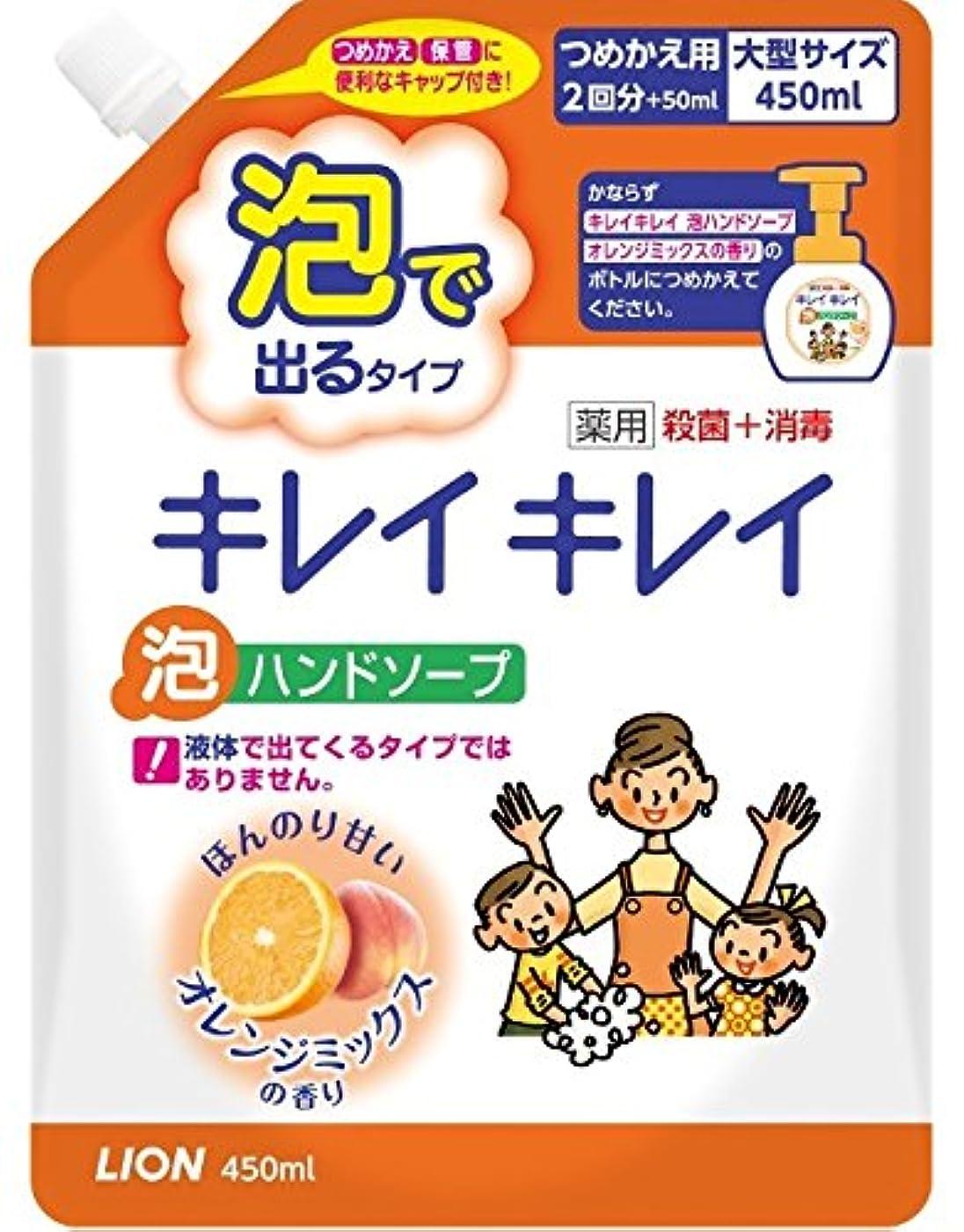 規模ウッズ潜むキレイキレイ薬用泡ハンドソープオレンジミックスの香りつめかえ用大型サイズ450mL