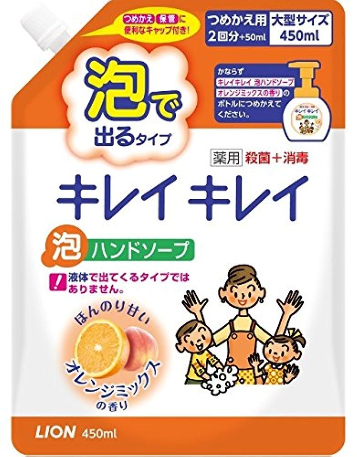 野ウサギフルーティーママキレイキレイ薬用泡ハンドソープオレンジミックスの香りつめかえ用大型サイズ450mL