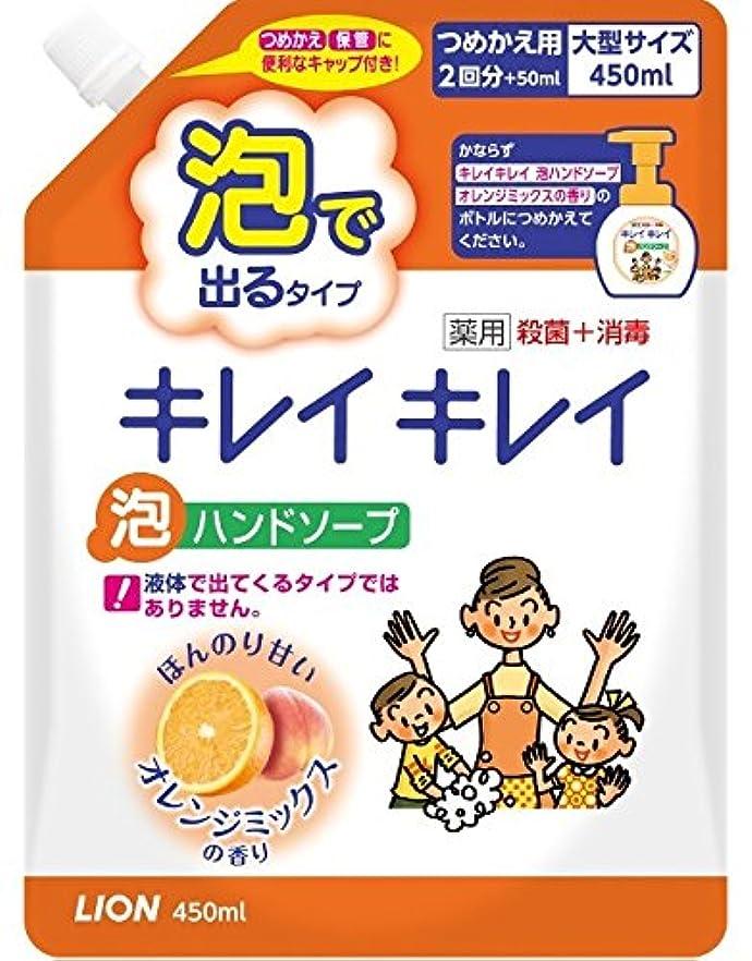 大部門ストラップキレイキレイ薬用泡ハンドソープオレンジミックスの香りつめかえ用大型サイズ450mL