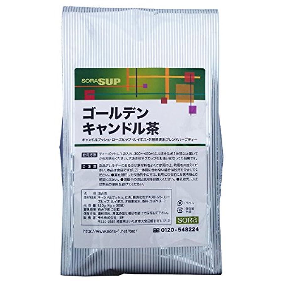 審判代替案マイナーそら ゴールデンキャンドル茶 (主成分キャンドルブッシュ?4グラムティーパック × 30包)