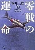 零戦の運命〈下〉―なぜ、日本は敗れたのか (講談社プラスアルファ文庫)