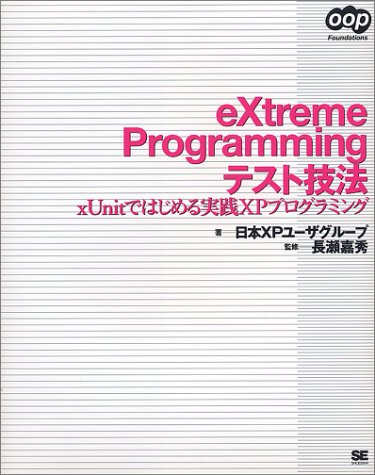 eXtreme Programmingテスト技法―xUnitではじめる実践XPプログラミング (OOP foundations)の詳細を見る